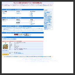 モンハン日記 ぽかぽかアイルー村DX攻略wiki[GAME-CMR.com]