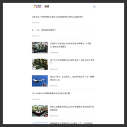 军事--千龙网·中国首都网