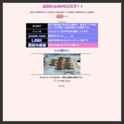 海乗ちゃんのホームページ
