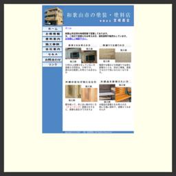 和歌山市の塗装・塗料店  (有)宮崎商会