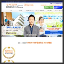 板橋区で住宅・アパートのリフォーム株式会社MIZUKI