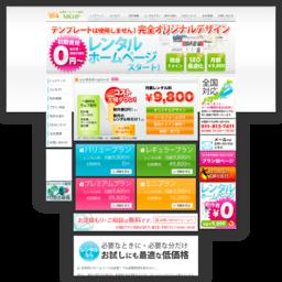 札幌ホームページ制作 - 進風株式会社