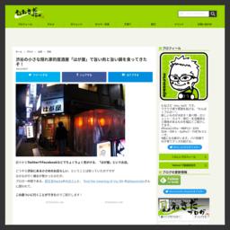 渋谷の小さな隠れ家的居酒屋「はが屋」で旨い肉と旨い鍋を食ってきたぞ! | むねさだブログ