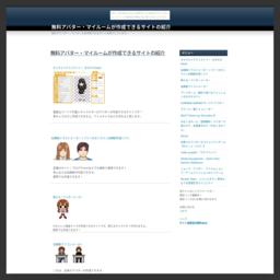 無料アバター・マイルームが作成できるサイトの紹介