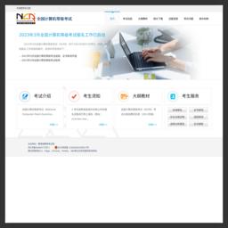 NCRE - 中国教育考试网_网站百科