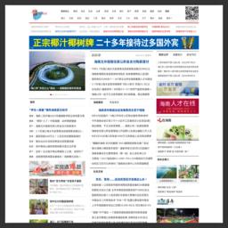 海南新闻-海