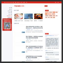 MBA智库资讯,汇聚中国主流的商业管理资讯 news.mbalib.com截图