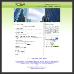 Web制作・総合広告代理店 ネクストドア
