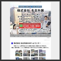外壁・屋根リフォーム専門店NGSホームサービス