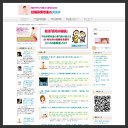 【不妊症克服】妊娠体質 改善のススメ【妊活成功】