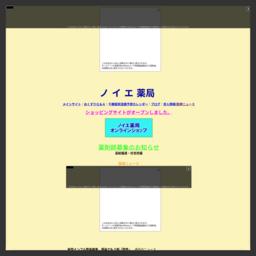 ここは茨城県桜川市に所在する千勝医院前にあるノイエ薬局のミラーサイトになります。メインサイトにはないおくすりQ&Aなど役立つ情報もありますのでメインサイトと同様にご覧ください。