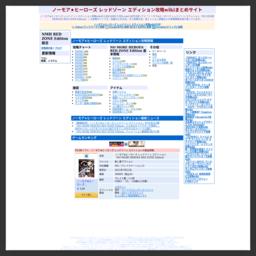 ノーモア★ヒーローズ レッドゾーン エディション攻略wikiまとめ[GAME-CMR.com]