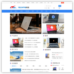 IT168-笔记本电脑频道