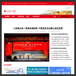 人民网宁夏频道