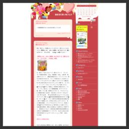 最新流行買い物ブログ