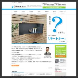 近江総合会計事務所 滋賀 税理士事務所