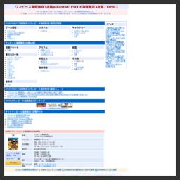 ワンピース海賊無双3攻略wiki[GAME-CMR.com]