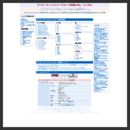 【トレクル】ワンピース トレジャークルーズ攻略wiki[GAME-CMR.com]