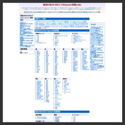 無双OROCHI2 Special攻略wiki[GAME-CMR.com]