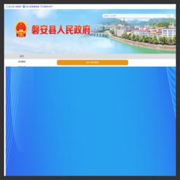 磐安县人民政府门户网站