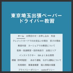 東京 埼玉 出張 ペーパードライバー 教習