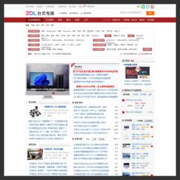中关村台式电脑频道截图