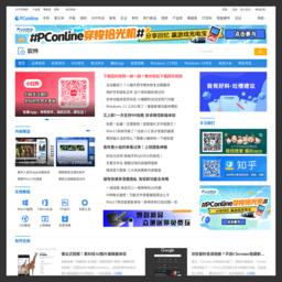 软件_太平洋电脑网软件资讯频道