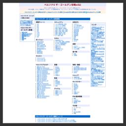 ペルソナ4 ザ・ゴールデン攻略wiki[GAME-CMR.com]