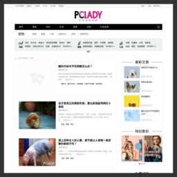 太平洋时尚网时尚宠物频道