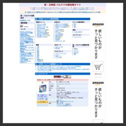 新・光神話 パルテナの鏡攻略wiki[GAME-CMR.com]