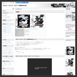 ポケモン ブラック・ホワイト攻略FANwiki