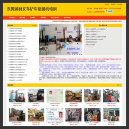 東莞挖掘機培訓網站截圖