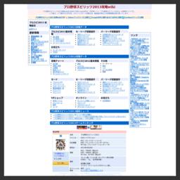 【プロスピ2012】プロ野球スピリッツ2012攻略wiki[GAME-CMR.com]