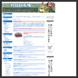 PSzero攻略=ファンタシースターZERO攻略 - GAME-CMR.com