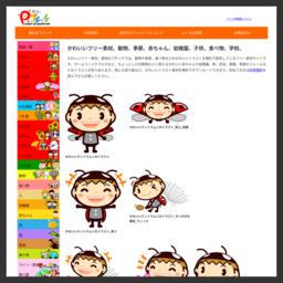 素材のプチッチ 詳細情報 Material Bookmarks