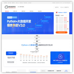 黑马Python培训截图