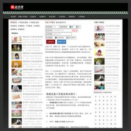 八字起名_網站百科