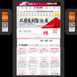 潜江资讯网