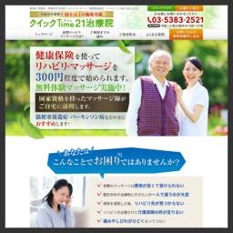 クイックTime21・訪問リハビリマッサージ