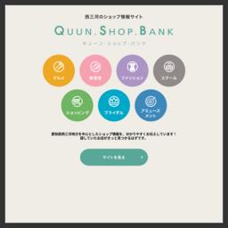 愛知県の情報誌Quun(キューン)