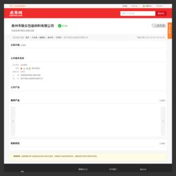 泉州市联众包装材料有限公司首页 - 手机版