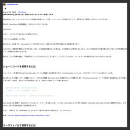 [WordPress] 定型文を入力・管理できるショートコードを使ってみる  |  rakuishi.com