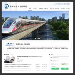 中国铁路人才招聘网