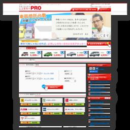 沖縄レンタカー PRO