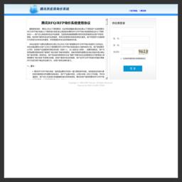腾讯RFQ/RFP询价系统