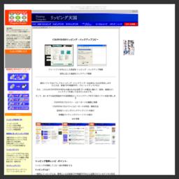 リッピング天国 CD/DVDバックアップ
