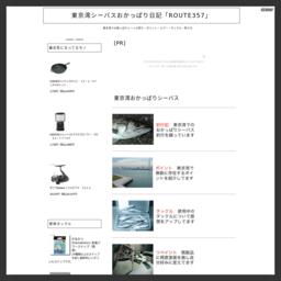 東京湾シーバスおかっぱり日記「ROUTE357」