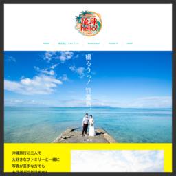 沖縄フォトウェディング 琉球hello!