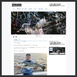 東京湾シーバスガイド ストライカー HP