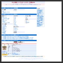 ゼルダ無双 ハイラルオールスターズ攻略wiki[GAME-CMR.com]